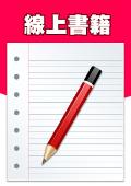 親師生成績系統-iSchool